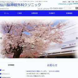 東京都調布市脳神経外科 頭痛外来 脳ドック めまい治療