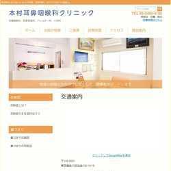 東京都品川区耳鼻咽喉科