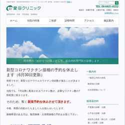 大阪府大阪市 阿倍野区循環器内科 内科 予報接種 各種検診