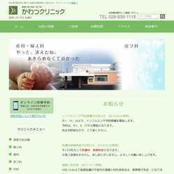 栃木県宇都宮市産婦人科 内科 皮膚科