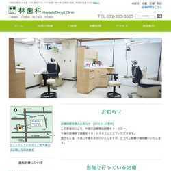 大阪府松原市一般歯科 小児歯科