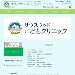 神奈川県横浜市都筑区小児科
