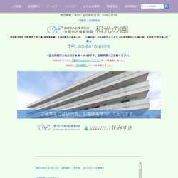 東京都大田区特別養護老人ホーム