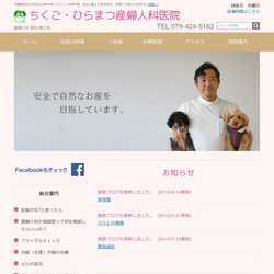 兵庫県加古川市産婦人科