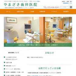 大阪府枚方市一般歯科 歯周病治療 小児歯科 審美歯科 インプラント 口腔外科