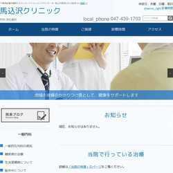 千葉県船橋市内科 胃腸科 消化器科