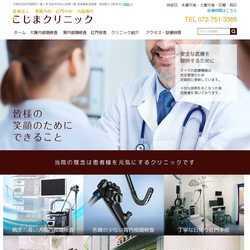 大阪府池田市内視鏡内科,胃腸内科,肛門外科