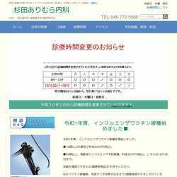 神奈川県横浜市内科 消化器科 循環器科