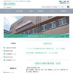 兵庫県芦屋市内科 循環器内科