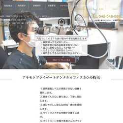 神奈川県横浜市西区患者さんを深く知ってベストのプランを提供する歯科