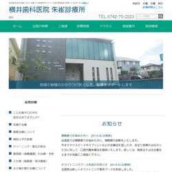 奈良県奈良市歯科
