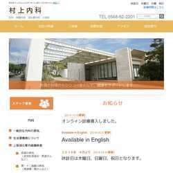 愛知県犬山市内科 神経内科 消化器内科 小児科