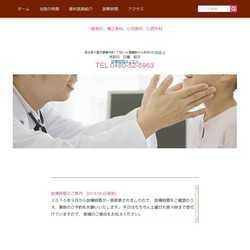 埼玉県久喜市一般歯科、矯正歯科、小児歯科、口腔外科