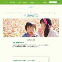 神奈川県藤沢市小児科