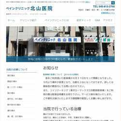 神奈川県横浜市青葉区麻酔科、リハビリテーション科