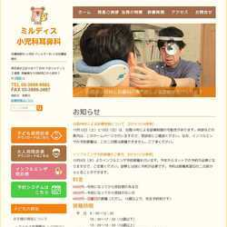 東京都足立区小児科、耳鼻咽喉科、アレルギー科、小児耳鼻咽喉科