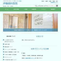 兵庫県神戸市灘区矯正歯科 歯科 小児歯科