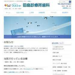 大阪府大阪市生野区一般歯科、矯正、小児、障がい者歯科
