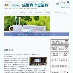 大阪府大阪市東成区一般歯科、矯正、インプラント、小児、障がい者歯科