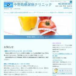 神奈川県川崎市多摩区糖尿病内科 内科 小児科(内分泌)