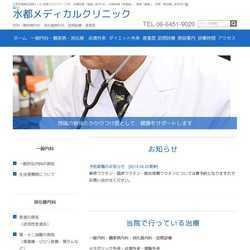大阪府大阪市福島区内科・糖尿病内科・消化器病内科