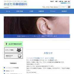 兵庫県川西市耳鼻咽喉科