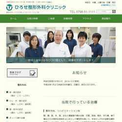 兵庫県宝塚市整形外科,リウマチ科,リハビリテーション科