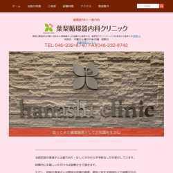 神奈川県海老名市内科 循環器内科
