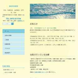 千葉県茂原市外科、乳腺外科、泌尿器科、肛門科、内科