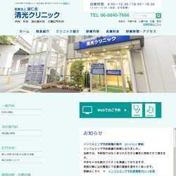 大阪府豊中市内科、外科、胃腸科、大腸肛門科、乳腺甲状腺科、在宅診療、物忘れ外来、禁煙外来