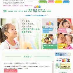東京都江東区小児科・内科