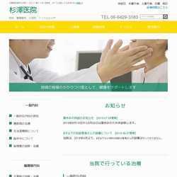 兵庫県立花町内科、循環器科、小児科、インフルエンザ