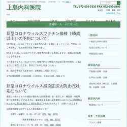 大阪府高槻市内科