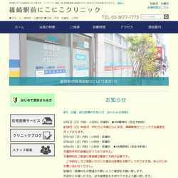 東京都江戸川区精神科・診療内科、内科、小児科