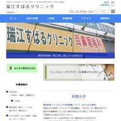 東京都江戸川区耳鼻咽喉科