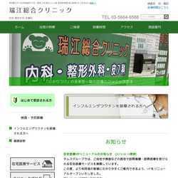 東京都江戸川区内科、整形外科、皮膚科