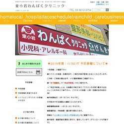 東京都江戸川区小児科