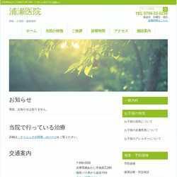 兵庫県南あわじ市内科・小児科・放射線科