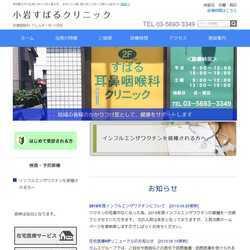 東京都江戸川区耳鼻咽喉科、アレルギー科、小児科