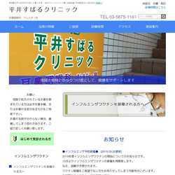 東京都江戸川区耳鼻咽喉科、アレルギー科