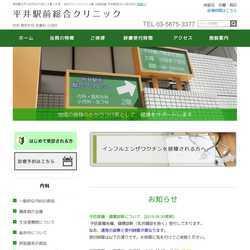東京都江戸川区内科、整形外科、皮膚科、小児科