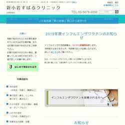 東京都葛飾区耳鼻咽喉科