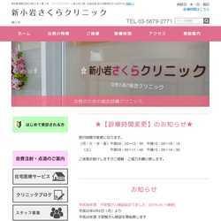 東京都葛飾区婦人科、皮膚科、内科
