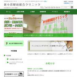 東京都葛飾区内科、整形外科、小児科