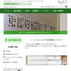 東京都江東区内科、整形外科、皮膚科、小児科