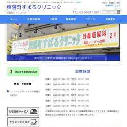 東京都江東区耳鼻咽喉科、アレルギー科
