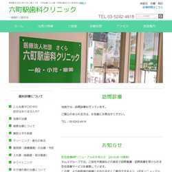 東京都足立区一般歯科、口腔外科、インプラント