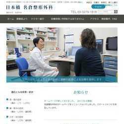 東京都中央区整形外科 形成外科