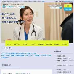 東京都品川区内科、呼吸器内科、小児科