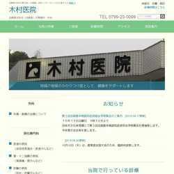 兵庫県洲本市胃腸科 外科